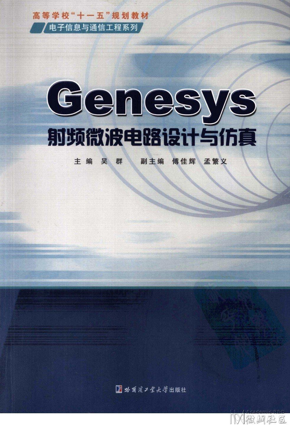 genesys射频微波电路设计与仿真-吴群